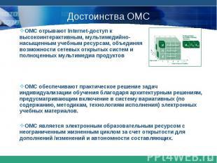 Достоинства ОМСОМС отрывают Internet-доступ к высокоинтерактивным, мультимедийно
