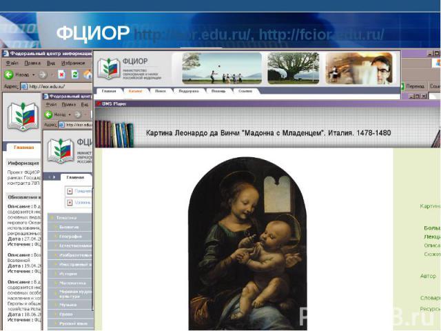 ФЦИОР http://eor.edu.ru/, http://fcior.edu.ru/