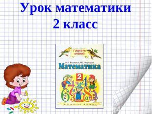 Урок математики2 класс