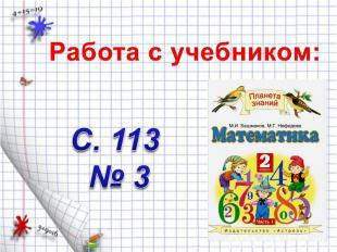Работа с учебником:С. 113 № 3