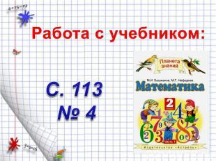 Работа с учебником:С. 113 № 4