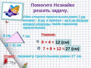 Помогите Незнайке решить задачу.Одна сторона треугольника равна 7 см, вторая – 8