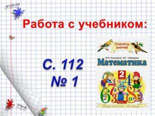Работа с учебником:С. 112 № 1