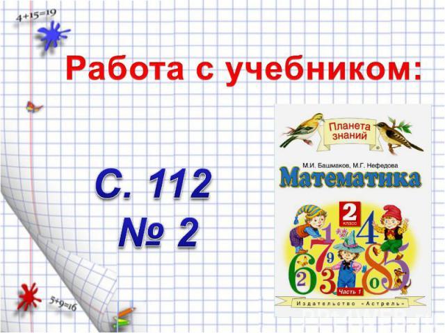 Работа с учебником:С. 112 № 2