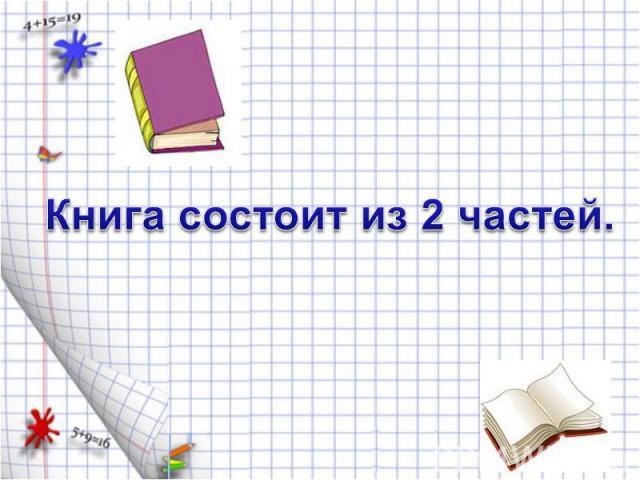 Книга состоит из 2 частей.