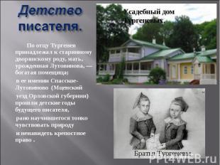 Детство писателя. По отцу Тургенев принадлежал к старинному дворянскому роду, ма