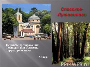 Спасское-Лутовиново Церковь Преображения Господня при въезде на территорию музея