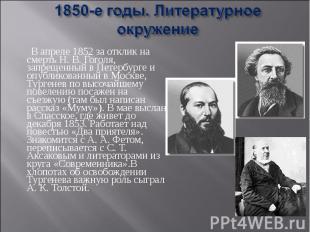 1850-е годы. Литературное окружение В апреле 1852 за отклик на смерть Н. В. Гого