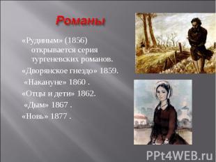 Романы«Рудиным» (1856) открывается серия тургеневских романов.«Дворянское гнездо