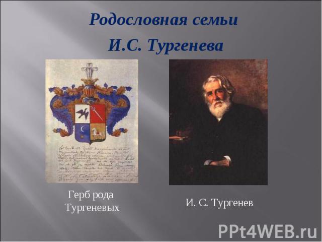 Родословная семьи И.С. ТургеневаГерб рода ТургеневыхИ. С. Тургенев