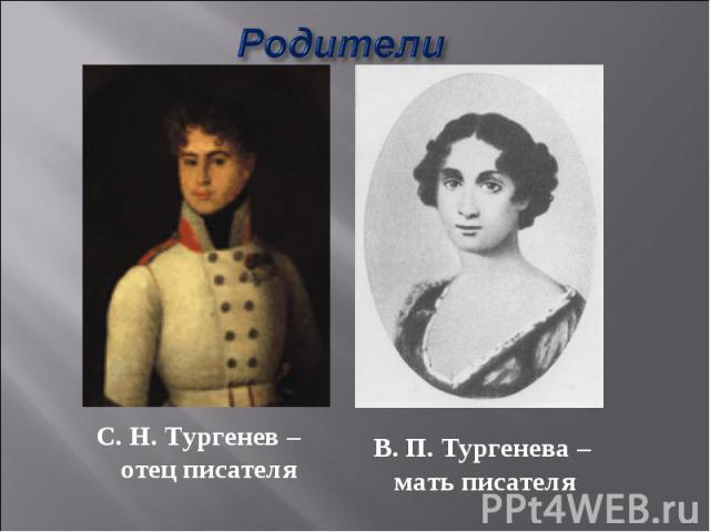 РодителиС. Н. Тургенев – отец писателяВ. П. Тургенева – мать писателя