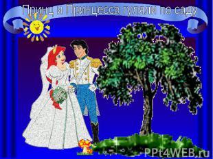 Принц и Принцесса гуляли по саду