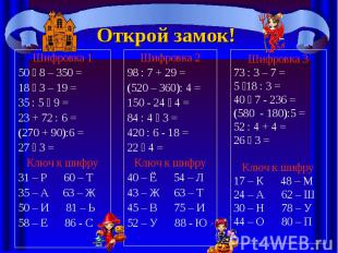 Открой замок!Шифровка 150 8 – 350 = 18 3 – 19 = 35 : 5 9 = 23 + 72 : 6 = (270 +