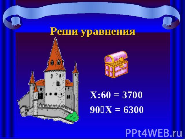 Реши уравненияХ:60 = 370090Х = 6300