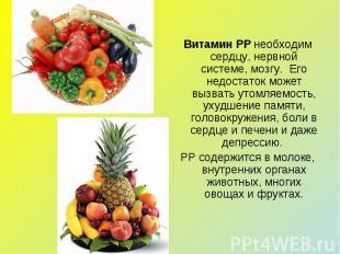 Витамин PP необходим сердцу, нервной системе, мозгу. Его недостаток может вызват