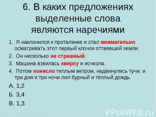 6. В каких предложениях выделенные слова являются наречиями1. Я наклонился к про