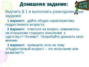 Домашнее задание: Выучить § 1 и выполнить разноуровневые задания: 1 вариант: дай