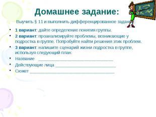 Домашнее задание:Выучить § 11 и выполнить дифференцированное задание:1 вариант: