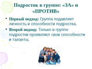 Подросток в группе: «ЗА» и «ПРОТИВ»Первый подход: Группа подавляет личность и сп
