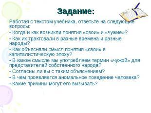 Задание:Работая с текстом учебника, ответьте на следующие вопросы:- Когда и как