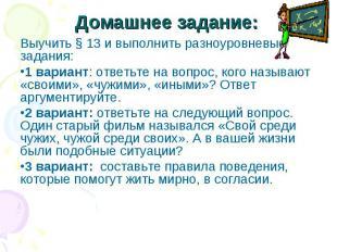 Домашнее задание: Выучить § 13 и выполнить разноуровневые задания:1 вариант: отв