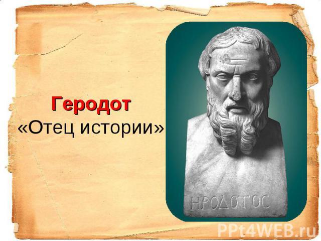 Геродот«Отец истории»