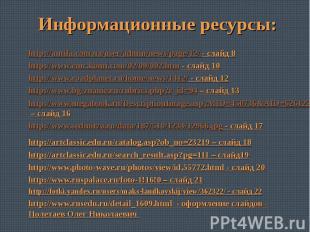 Информационные ресурсы:http://antifa.com.ua/user/admin/news/page/12/ - слайд 8ht