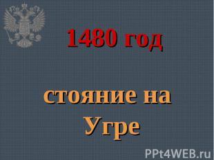 1480 годстояние на Угре