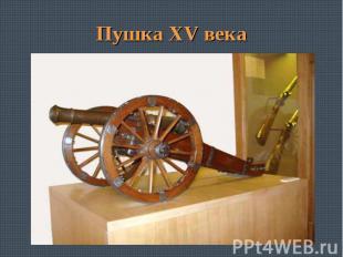 Пушка XV века
