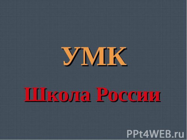 УМКШкола России
