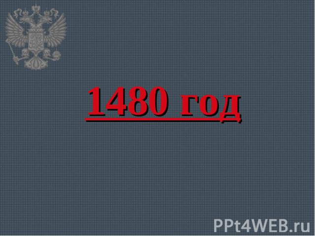 1480 год