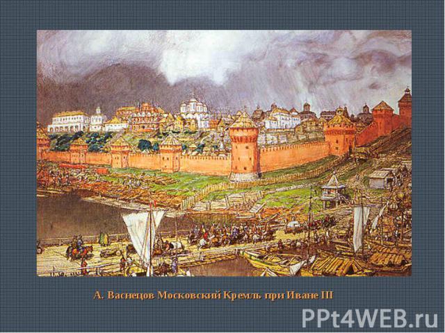 А. Васнецов Московский Кремль при Иване III