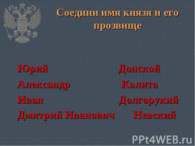 Соедини имя князя и его прозвище Юрий Донской Александр Калита Иван Долгорукий Дмитрий Иванович Невский