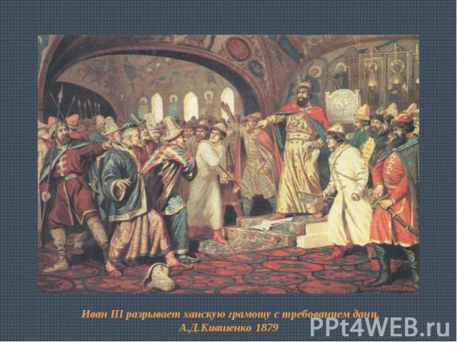 Иван III разрывает ханскую грамоту с требованием дани. А.Д.Кившенко 1879