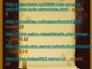 Информационные ресурсыhttp://digestweb.ru/33860-ivan-groznyj-oprichnina-byla-obr