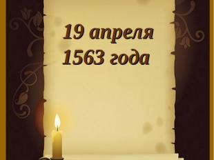 19 апреля 1563 года