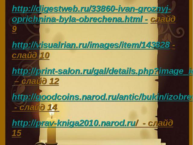 Информационные ресурсыhttp://digestweb.ru/33860-ivan-groznyj-oprichnina-byla-obrechena.html - слайд 9http://visualrian.ru/images/item/143828 - слайд 10http://print-salon.ru/gal/details.php?image_id=1537 – слайд 12http://goodcoins.narod.ru/antic/buki…
