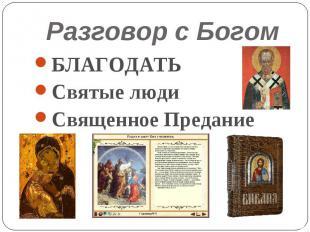 Разговор с БогомБЛАГОДАТЬСвятые людиСвященное Предание