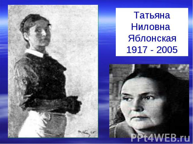 Татьяна Ниловна Яблонская1917 - 2005