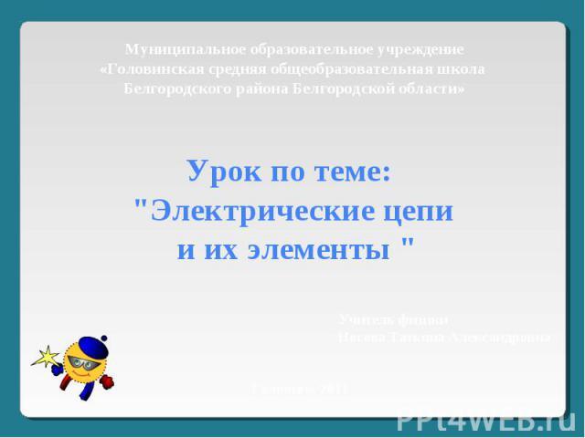 Муниципальное образовательное учреждение «Головинская средняя общеобразовательная школа Белгородского района Белгородской области»Урок по теме: