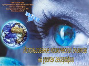 ГОУ СОШ №390 с углубленным изучением экологииучитель географии: Заслуженный учит