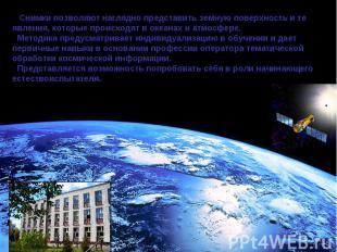 Снимки позволяют наглядно представить земную поверхность и те явления, которые п