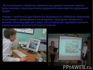 Использование и обработка эмпирических данных позволяет ввести представление о п