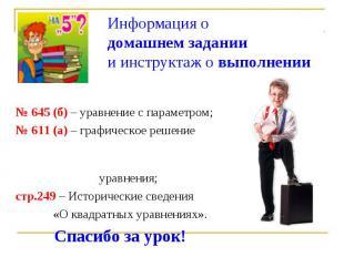 Информация о домашнем задании и инструктаж о выполнении№ 645 (б) – уравнение с п