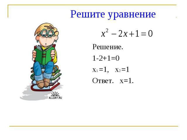 Решение.Решение.1-2+1=0х1 =1, х2 =1Ответ. х=1.