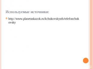 Используемые источники:http://www.planetaskazok.ru/kchukovskysth/telefonchukovsk