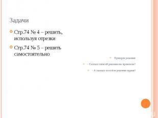 ЗадачиСтр.74 № 4 – решить, используя отрезкиСтр.74 № 5 – решить самостоятельноПр