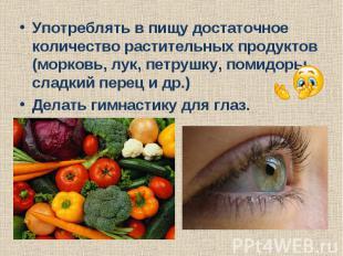 Употреблять в пищу достаточное количество растительных продуктов (морковь, лук,