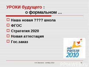 УРОКИ будущего : о формальном …Наша новая ???? школа ФГОССтратегия 2020Новая атт