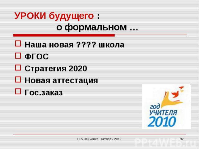 УРОКИ будущего : о формальном …Наша новая ???? школа ФГОССтратегия 2020Новая аттестацияГос.заказ